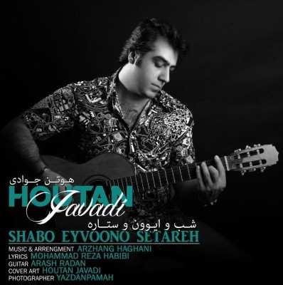 Houtan Javadi – Shab o Eyvoon o Setareh - دانلود آهنگ هومن جوادی شب و ایوون و ستاره