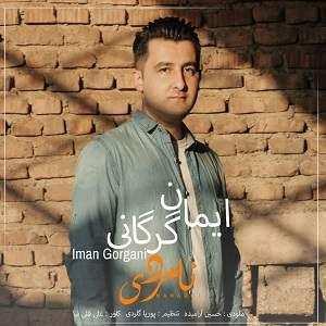 Iman Gorgani – Namardi - دانلود آهنگ مازنی ایمان گرگانی نامردی