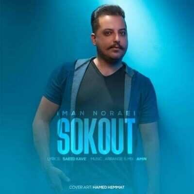 Iman Noraei – Sokout 400x400 - دانلود آهنگ جدید ایمان نورایی سکوت