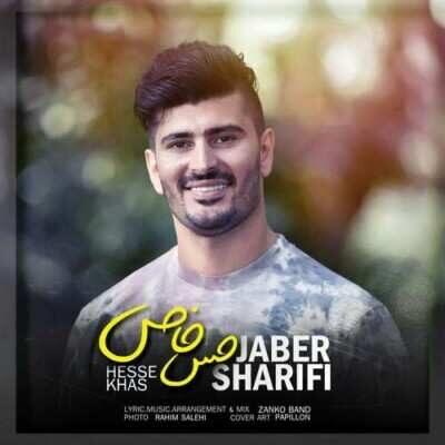 Jaber Sharifi 400x400 - دانلود آهنگ جابر شریفی حس خاص