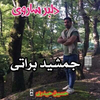 Jamshid Barati – Delbar Saravi 400x400 - دانلود آهنگ مازنی جمشید براتی دلبر ساروی