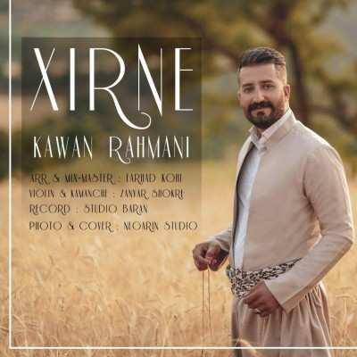 Kawan Rahmani – Xirne - دانلود آهنگ کردی کاوان رحمانی خرنه