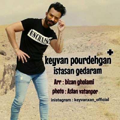 Keyvan Poor Dehgan Istadan Gedaram - دانلود آهنگ ترکی کیوان پوردهقان ایستسن گدرم