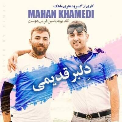 MAHAN KHADEMI – DELBAR GHADIMI 400x400 - دانلود آهنگ مازنی گروه ماهک دلبر قديمى