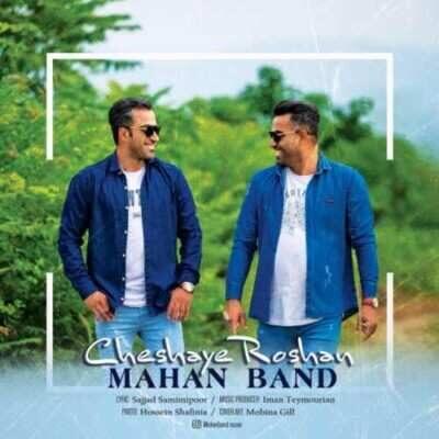 Mahan Band 400x400 - دانلود آهنگ ماهان بند چشای روشن