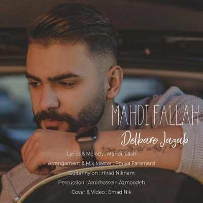 Mahdi Fallah - دانلود آهنگ مهدی فلاح دلبر جذاب