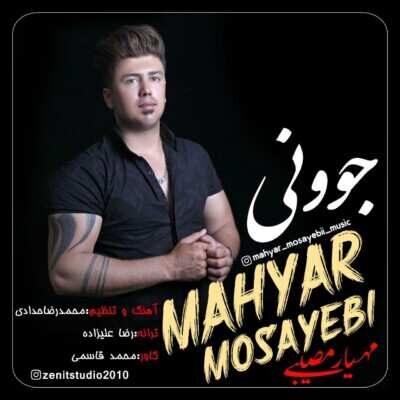 Mahyar Mosayebi – Javonii 400x400 - دانلود آهنگ مازنی مهیار مصیبی جوونی