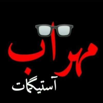 Mehrab – Astigmat - دانلود آهنگ آستیگمات مهراب