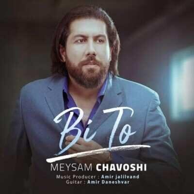 Meysam Chavoshi Bi To 400x400 - دانلود آهنگ میثم چاوشی بی تو
