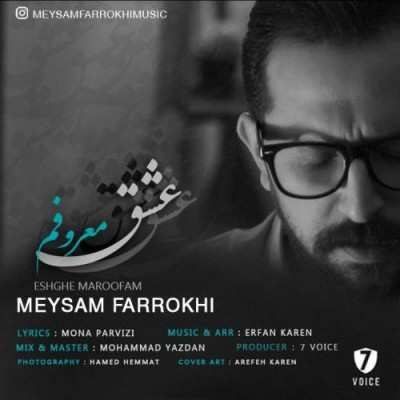 Meysam Farrokhi – Eshghe Maroofam - دانلود آهنگ میثم فرخی عشق معروفم