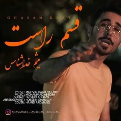 Meysam Khodashenas 400x400 - دانلود آهنگ میثم خداشناس قسم راست