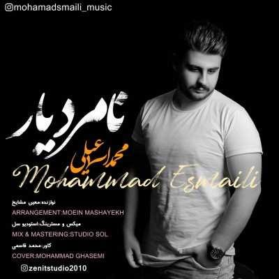 Mohamad Esmaili – Namarde Yar - دانلود آهنگ مازنی محمد اسماعیلی نامرد یار