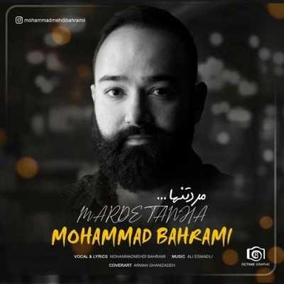 Mohammad Bahrami – Marde Tanha - دانلود آهنگ محمد بهرامی مرد تنها