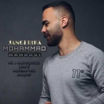 Mohammad Mahdavi 400x400 - دانلود آهنگ مازنی محمد مهدوی جنگی ریکا