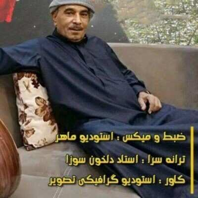 Mohammad Mansoor – Madar 400x400 - دانلود آهنگ جنوبی محمد منصور وزیری مادر