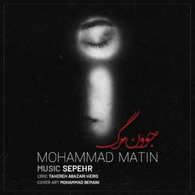 Mohammad Matin – Javoon Marg - دانلود آهنگ محمد متین جوون مرگ