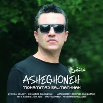 Mohammad Sakmankhah – Asheghone 350x350 - دانلود آهنگ بابک جهانبخش آدمکش