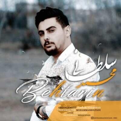 Mohammad Soltani 400x400 - دانلود آهنگ محمد سلطانی بهترین