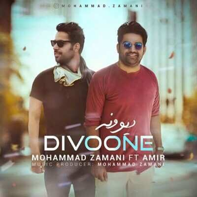 Mohammad Zamani 400x400 - دانلود آهنگ محمد زمانی و امیر دیوونه