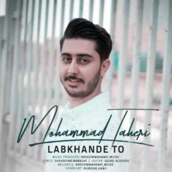 دانلود آهنگ محمد طاهری لبخند تو