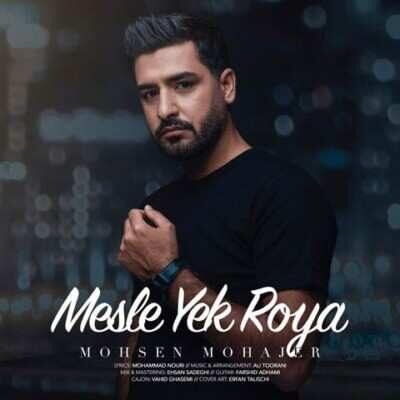 Mohsen Mohajer Mesle Yek Roya 400x400 - دانلود آهنگ محسن مهاجر مثل یک رویا