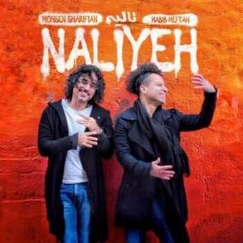 Mohsen Sharifian Habib Meftah – Naliyeh 350x350 - دانلود آهنگ کردی شهاب فالجی طلسم