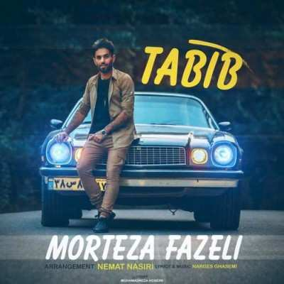 """Morteza Fazeli – """" Tabib - دانلود آهنگ مرتضی فاضلی طبیب"""