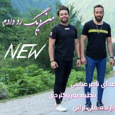Naser Abbasi – Man Dige Rad Dadam - دانلود آهنگ مازنی ناصر عباسی من دیگ رد دادم