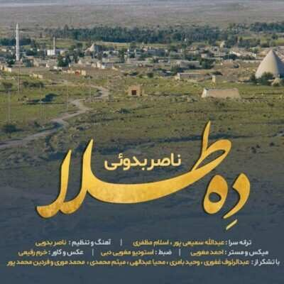 Naser Nadooei 400x400 - دانلود آهنگ جنوبی ناصر بدوئی ده طلا