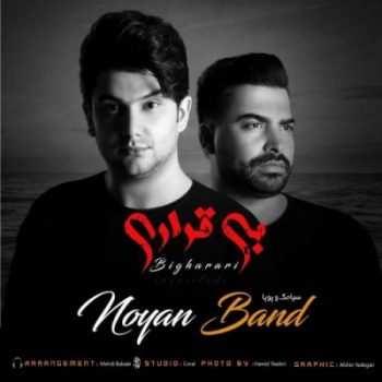 Nayan Band 350x350 - دانلود آهنگ امیرعلی بابایی کاش بمونی