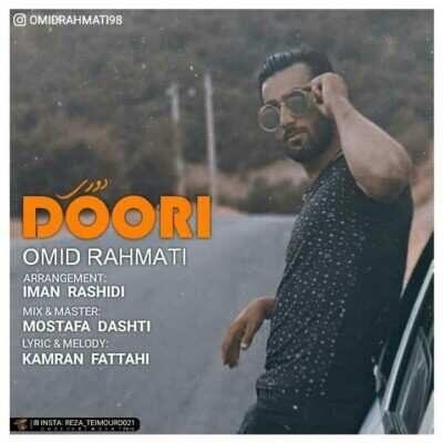 Omid Rahmati – Doori 400x400 - دانلود آهنگ کردی امید رحمتی دوری