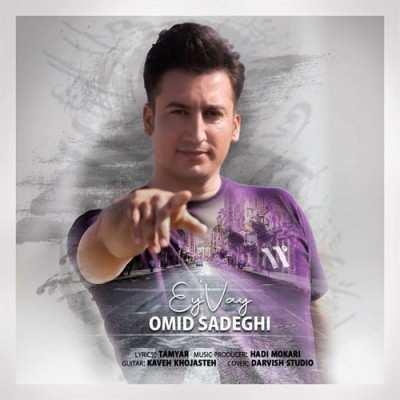 Omid Sadeghi – Ey Vay - دانلود آهنگ ترکی امید صادقی ای وای
