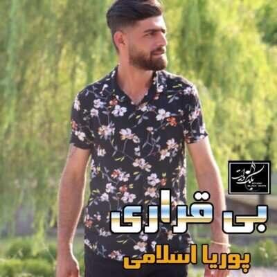 Porya Eslami – Bigharari 400x400 - دانلود آهنگ مازنی پوریا اسلامی بیقراری
