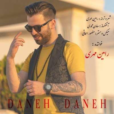 Ramin Mehri Dane Dane - دانلود آهنگ مازنی رامین مهری دانه دانه