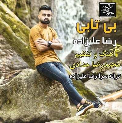 Reza Alizadeh – Bi Tabi - دانلود آهنگ مازنی رضا علیزاده بی تابی