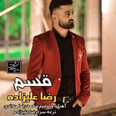 Reza Alizadeh – Ghasam 400x400 - دانلود آهنگ مازنی رضا علیزاده قسم