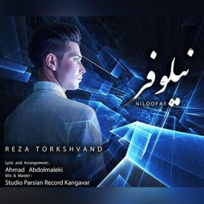 Reza Torkashvand 400x400 - دانلود آهنگ کردی رضا ترکاشوند نیلوفر