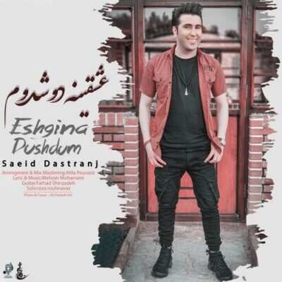 Saeid Dastranj 400x400 - دانلود آهنگ ترکی سعید دسترنج عشقینه دوشدوم