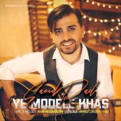 Saeid Rad 400x400 - دانلود آهنگ سعید راد یه مدل خاص