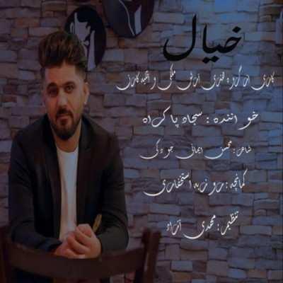 Sajad Pakra Khial - دانلود آهنگ لری سجاد پاکراه خیال