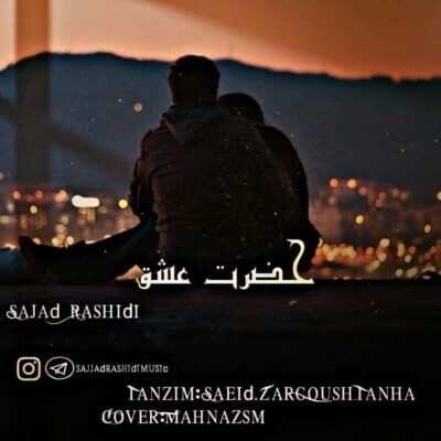Sajad Rashidii 400x400 - دانلود آهنگ کردی سجاد رشیدی حضرت عشق
