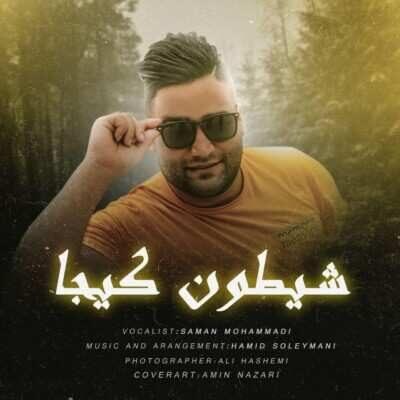 Saman Mohamadi – Sheyton Kija 400x400 - دانلود آهنگ مازنی سامان محمدی شیطون کیجا