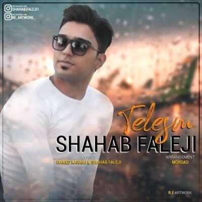 Shahab Faleji 400x400 - دانلود آهنگ کردی شهاب فالجی طلسم