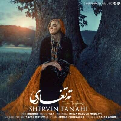 Shervin Panahi – Tah Taghari 400x400 - دانلود آهنگ لری شروین پناهی ته تغاری