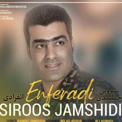 Siroos Jamshidi – Enferadi - دانلود آهنگ کردی سیروس جمشیدی انفرادی
