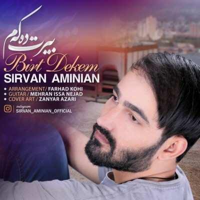 Sirvan Aminian – Birt Dekem - دانلود آهنگ کردی سیروان امینیان بیرت دەکەم