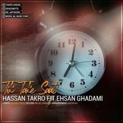 Tik Take Saat – Hassan Takro Ft Ehsan Ghadam 400x400 - دانلود آهنگ کردی حسن تکرو و احسان قدمی تیک تاک ساعت