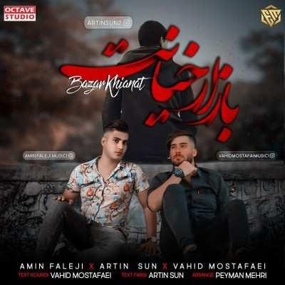 Vahid Mostafaei Amin Faleji Artin Sun – Bazare Khianat - دانلود آهنگ کردی وحید مصطفایی و امین فالجی و آرتین سان بازار خیانت