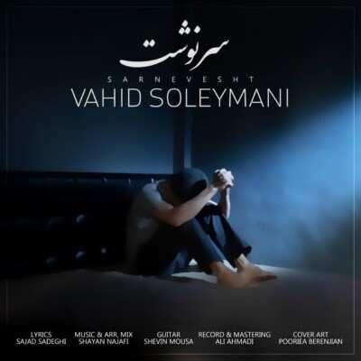 Vahid Soleymani 400x400 - دانلود آهنگ کردی وحید سلیمانی سرنوشت