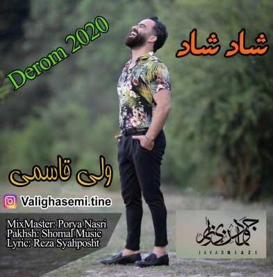 Vali Ghasemi – Derom 2020 - دانلود آهنگ مازنی ولی قاسمی دروم ۲۰۲۰